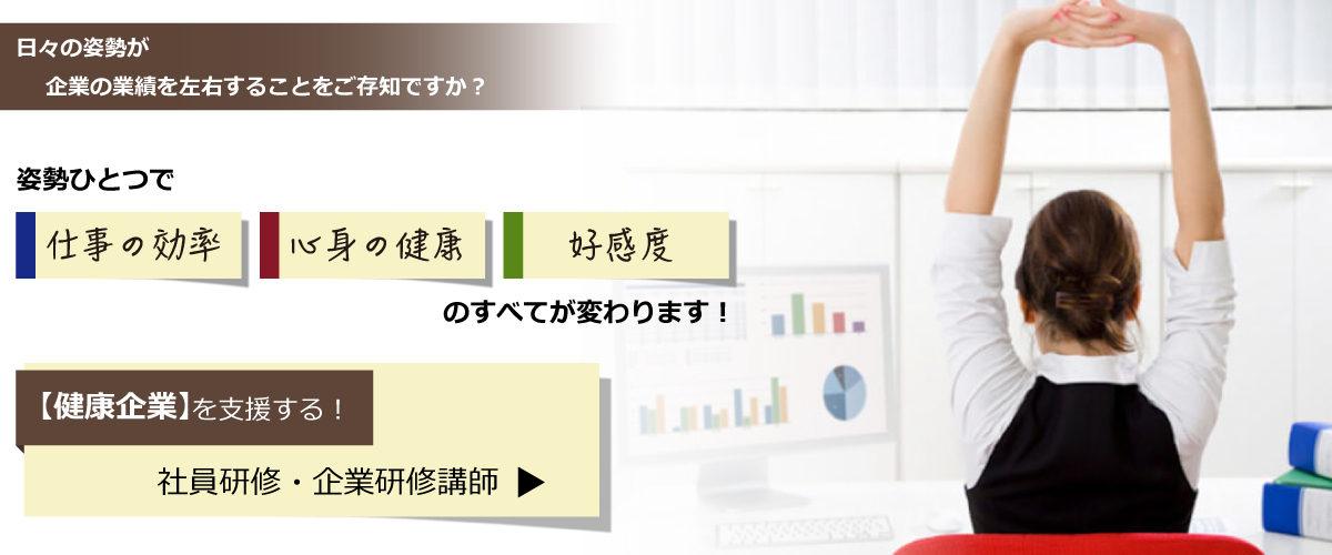 北海道札幌「健康経営」企業研修講師